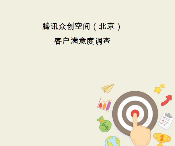 腾讯众创空间(北京) 客户满意度调查