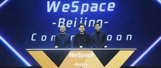 腾讯\\751D·PARK\\英诺创新空间共同发布WeSpace北京,打造一站式线下创作空间