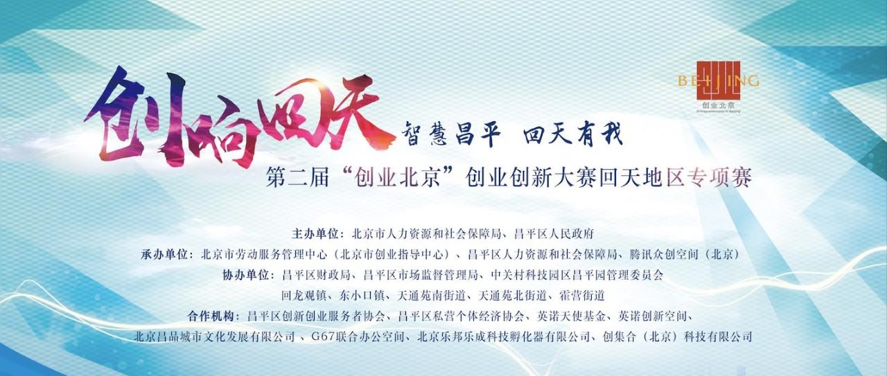 """""""创业北京""""回天地区专项赛,报名渠道已开启!奖金优厚、政策扶持力度大!"""