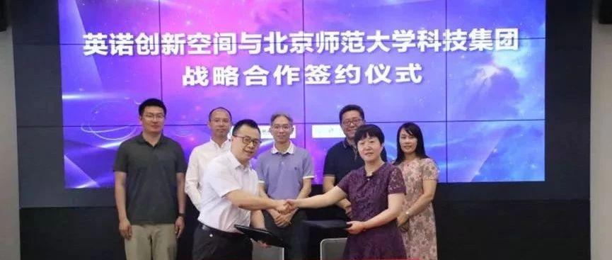 【英诺创新空间】与【北京师范大学科技集团】达成战略合作,创新发展、携手共赢!