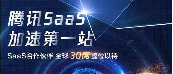 腾讯首个产业加速器,开启SaaS赛道专属加速!