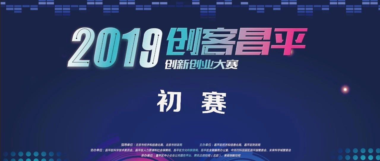"""""""创客昌平2019"""" 初赛历经3天激烈角逐,122个项目入围复赛"""