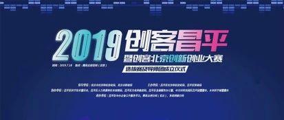 """""""创客昌平2019""""复赛ing,投资大咖创业英才齐聚昌平!"""