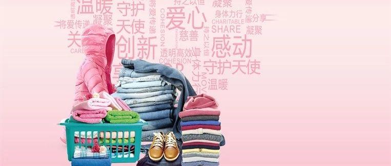 【守护·天使】公益捐赠第二期开启,闲置冬衣可捐到这里!