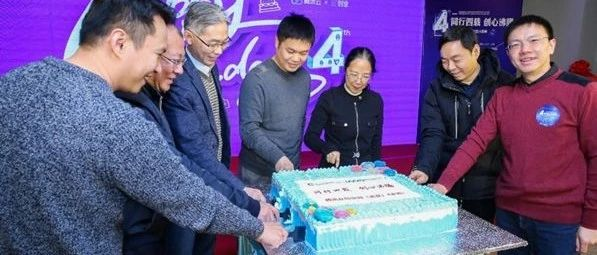 腾讯众创空间(北京)四周年来袭,创心独运打造综合性众创空间3.0