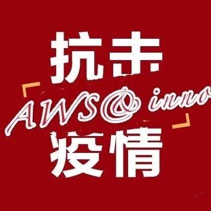 """【雨林计划之""""战疫""""】英诺携手AWS,支持创业公司抗击疫情"""