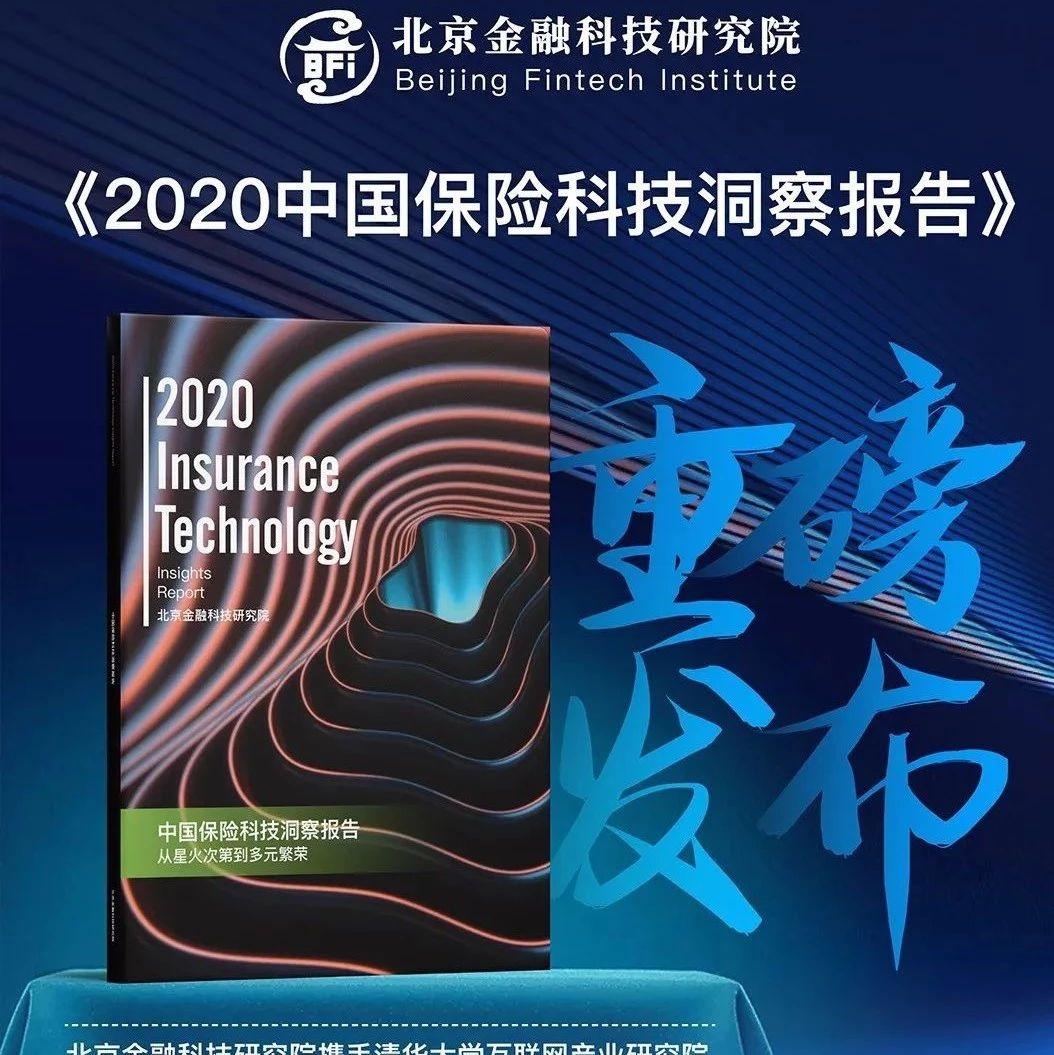 北京金融科技研究院《2020中國保險科技洞察報告》重磅發布!!!