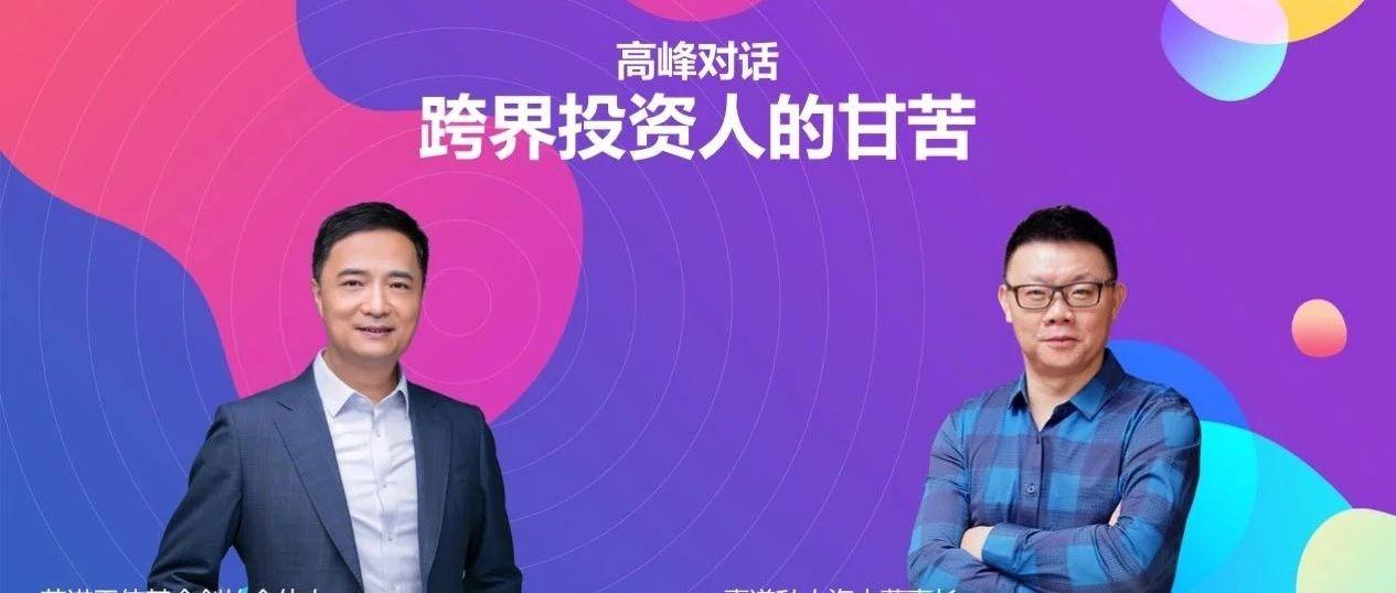 李竹对话龚虹嘉:跨界投资之王,为何对怪才情有独钟?