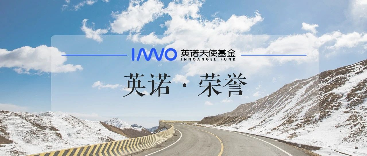 英诺天使荣获「中国天使投资机构十强」
