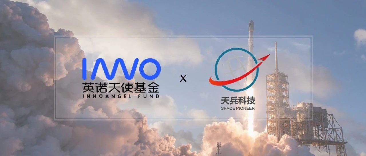 半年2笔过亿融资!天兵科技运载火箭将于2021年具备首飞条件 |【英诺愉快新闻】