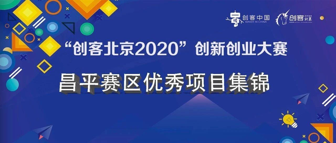 """重磅发布!""""创客北京 2020 """"昌平区40强项目锦集,合作来撩!"""