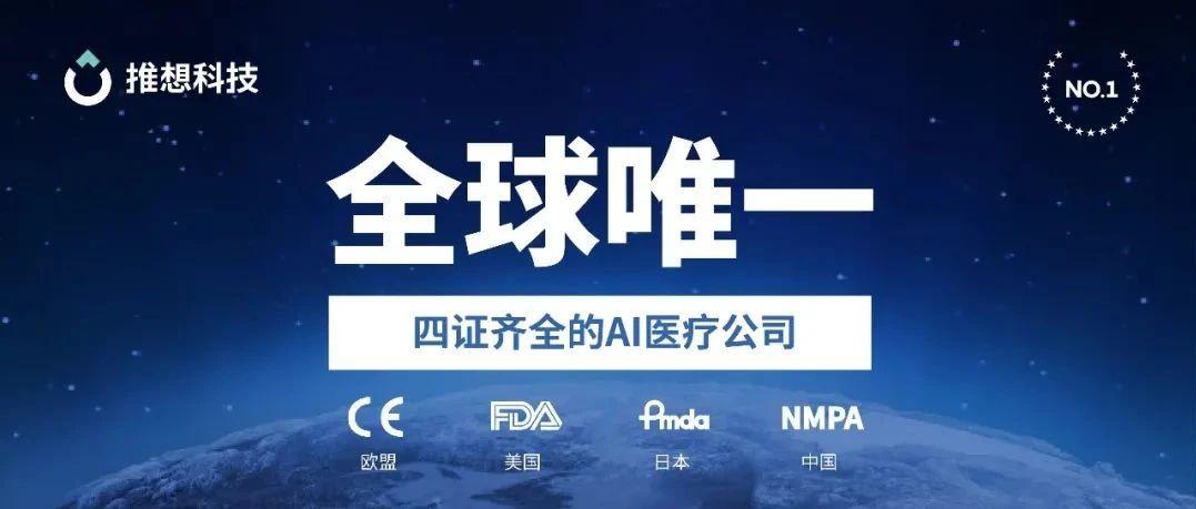 全球第一家!正式獲批四大準入認證,推想創造AI醫療記錄  |【英諾愉快新聞】