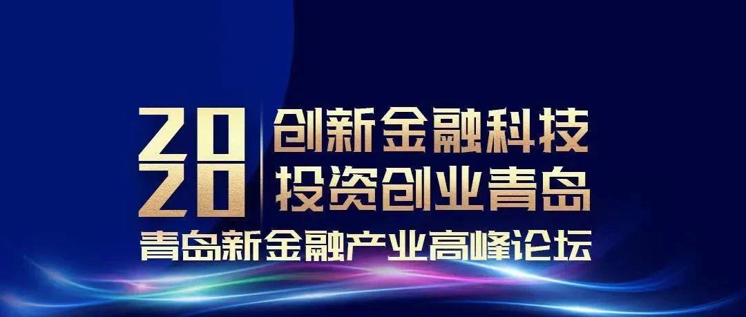 2020青島新金融產業高峰論壇 11月28日重磅召開