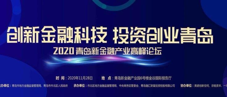 2020青島新金融產業高峰論壇  11月28日重磅開啟