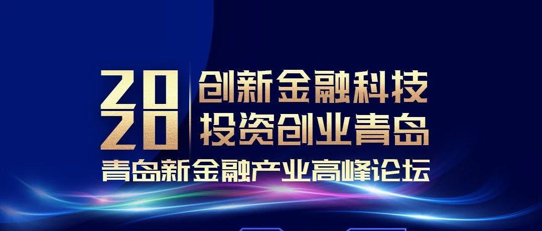 倒計時3天!200+行業頂流齊聚 2020青島新金融產業高峰論壇11月28日重磅開啟