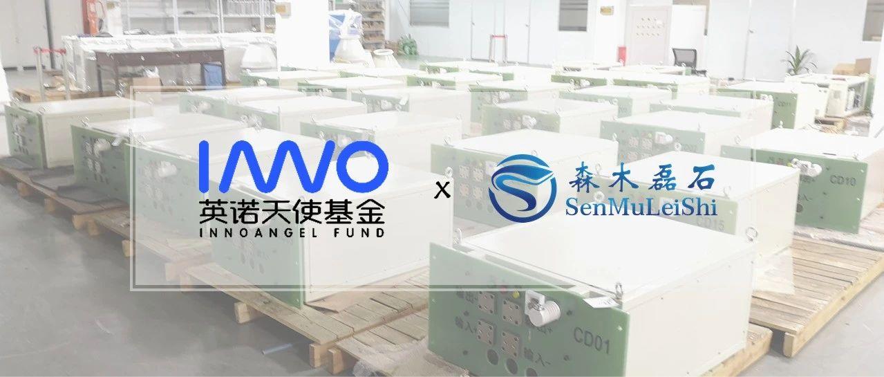 特种电源研发商「森木磊石」获英诺天使轮融资,明年可达100%增长 |【英诺愉快新闻】