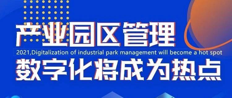 2021,产业园区管理数字化将成为热点!