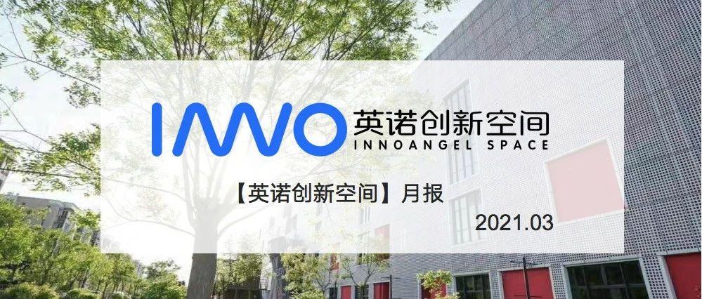 中国经济回归常态,3月【英诺创新空间】新迎30余家企业与我们携手共进!