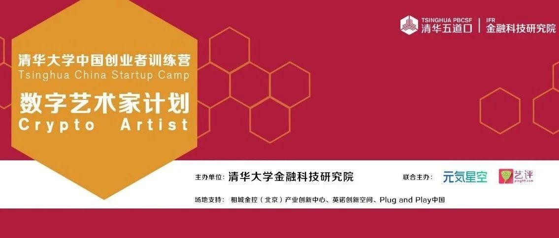 公益招生 | 第十九届清华大学中国创业者训练营暨数字艺术家计划