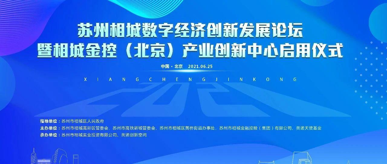 6月25日,英诺创新空间战略新地:相城金控(北京)产业创新中心正式开园!