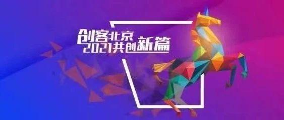 """""""创客北京2021""""距报名截止仅余2天,速来参与!"""