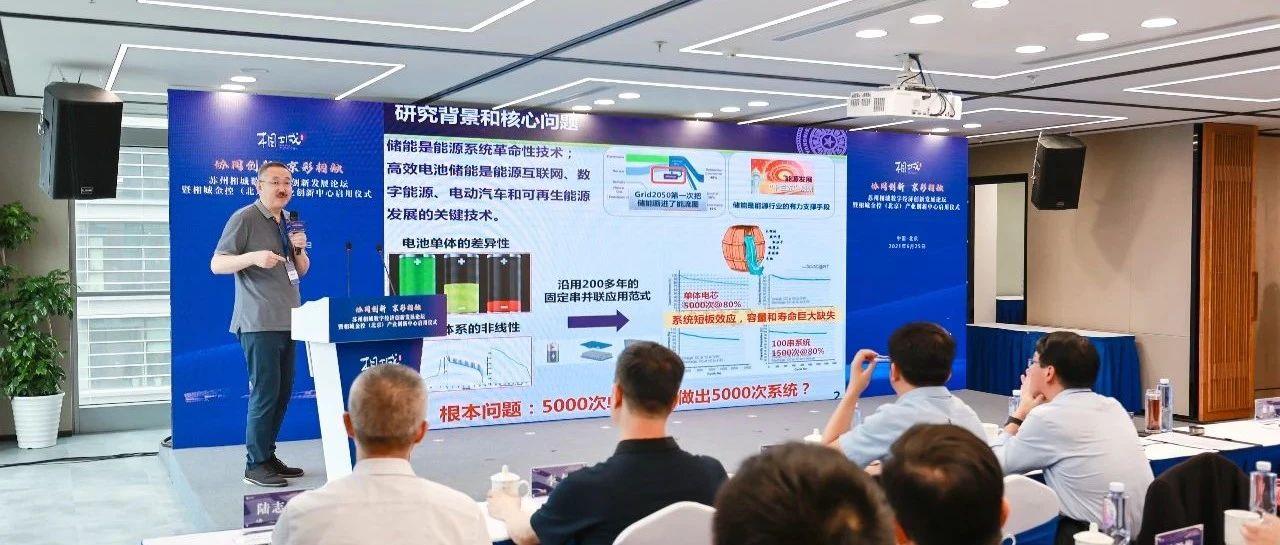 清华大学慈松教授:未来中国的能源结构,会发生革命性的变化