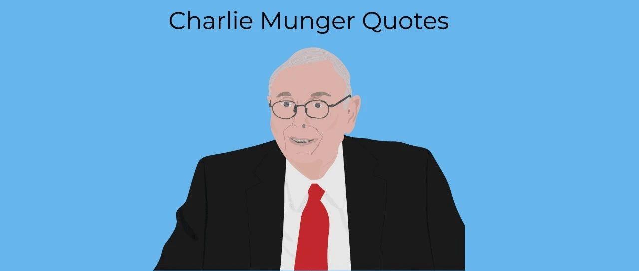 """查理·芒格:我比别人成功,可能是我更""""愚蠢"""""""