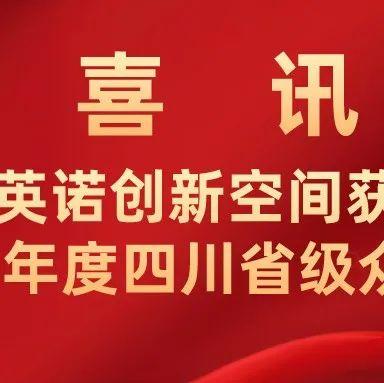 喜讯|英诺创新空间(成都)获评四川省级众创空间
